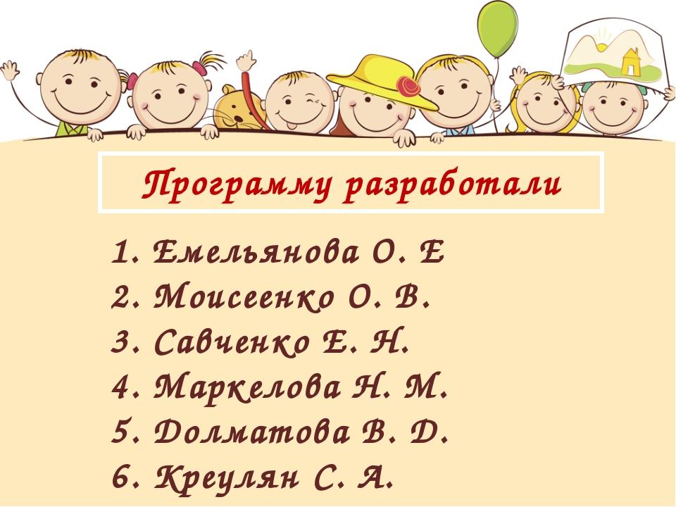 1. Емельянова О. Е 2. Моисеенко О. В. 3. Савченко Е. Н. 4. Маркелова Н. М. 5...