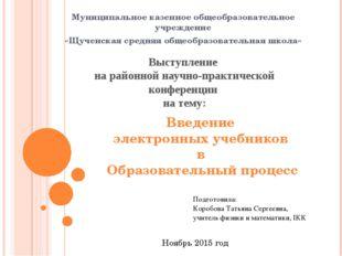 Муниципальное казенное общеобразовательное учреждение «Щученская средняя обще