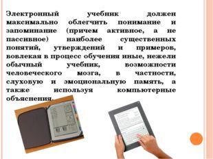 Электронный учебник должен максимально облегчить понимание и запоминание (при