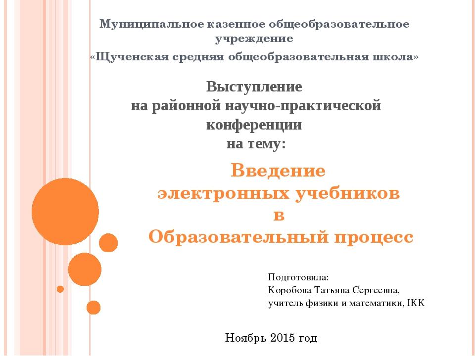 Муниципальное казенное общеобразовательное учреждение «Щученская средняя обще...