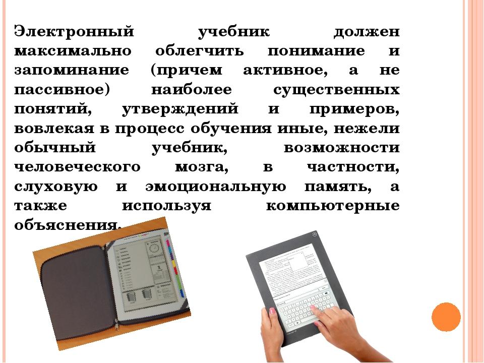 Электронный учебник должен максимально облегчить понимание и запоминание (при...