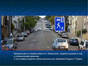 Пересекая место установки знака 5.21 «Жилая зона», водитель въезжает в зону с