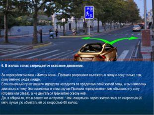 6. В жилых зонах запрещается сквозное движение.  За перекрёстком знак «Жилая