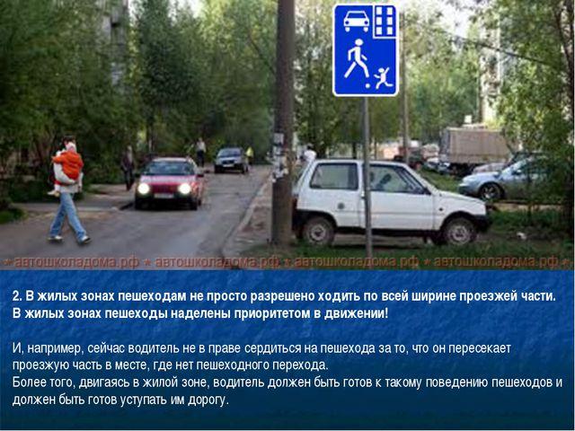 2. В жилых зонах пешеходам не просто разрешено ходить по всей ширине проезжей...