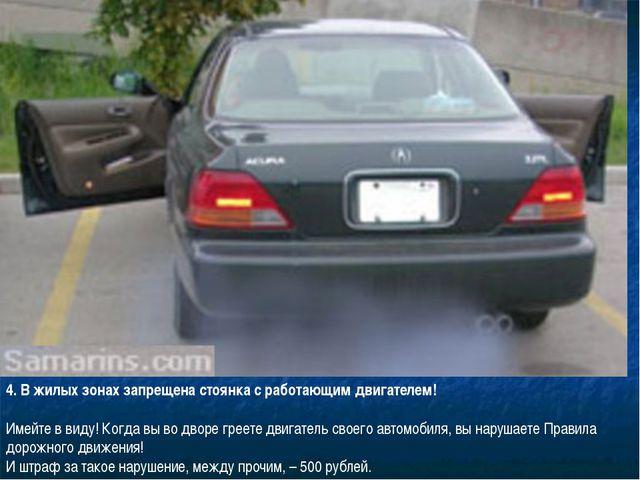 4. В жилых зонах запрещена стоянка с работающим двигателем!  Имейте в виду!...