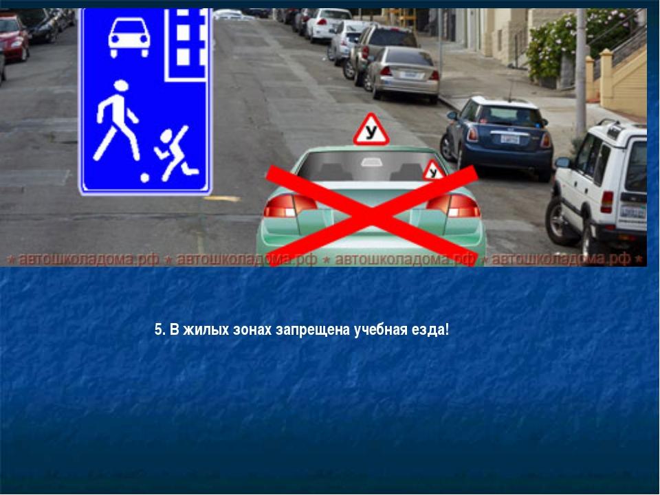 5. В жилых зонах запрещена учебная езда!
