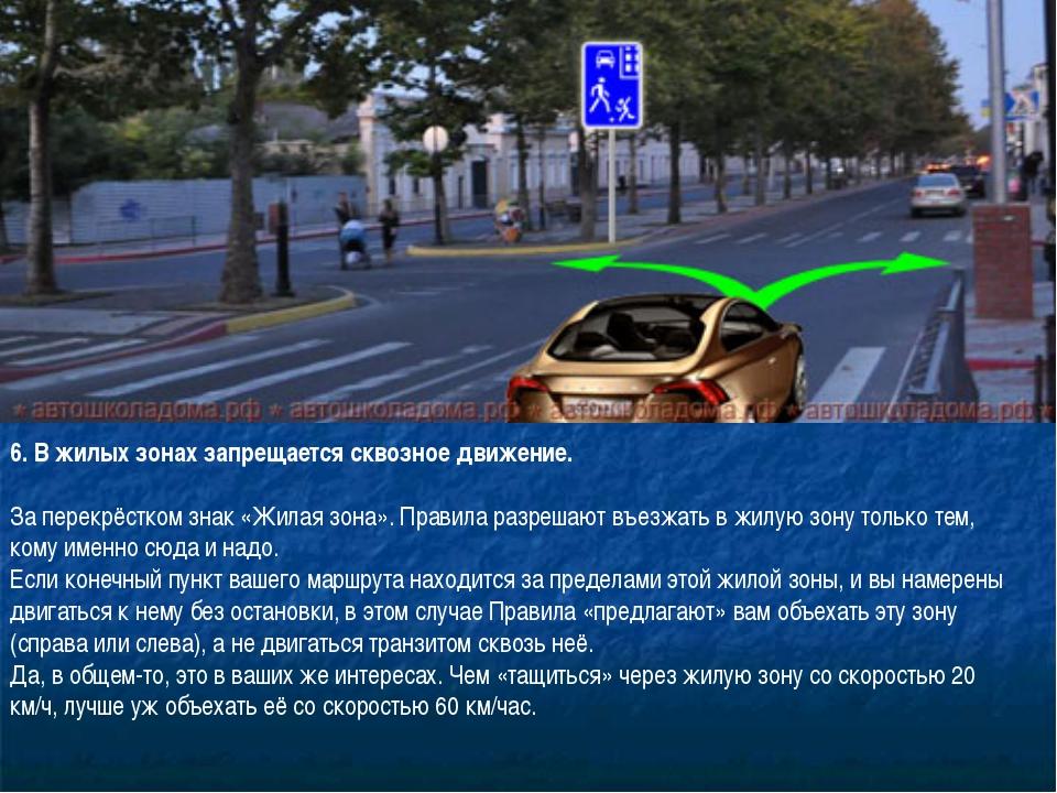 6. В жилых зонах запрещается сквозное движение.  За перекрёстком знак «Жилая...