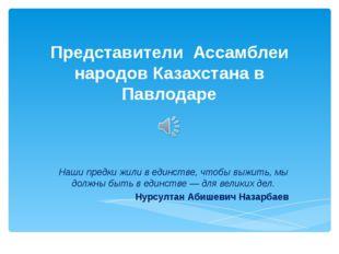 Представители Ассамблеи народов Казахстана в Павлодаре Наши предки жили в еди