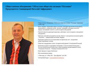 """Общественное объединение """"Областное общество поляков """"Полония"""" Председатель С"""