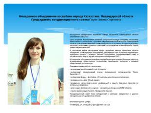 Молодежное объединение ассамблеи народа Казахстана Павлодарской области Пред