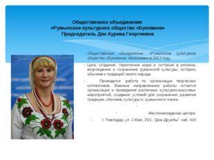 Общественное объединение «Румынское культурное общество «Буковина» Председат