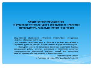 Общественное объединение «Грузинское этнокультурное объединение «Колхети» Пр
