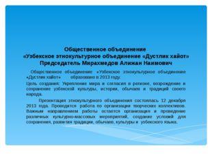Общественное объединение «Узбекское этнокультурное объединение «Дустлик хайо
