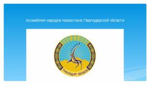 Ассамблея народов Казахстана Павлодарской области