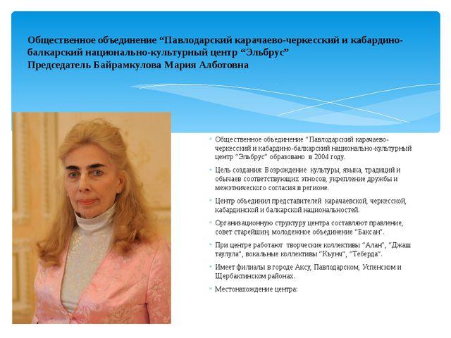 """Общественное объединение """"Павлодарский карачаево-черкесский и кабардино-балка..."""