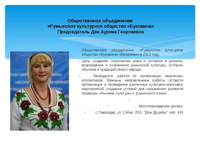 Общественное объединение «Румынское культурное общество «Буковина» Председат...