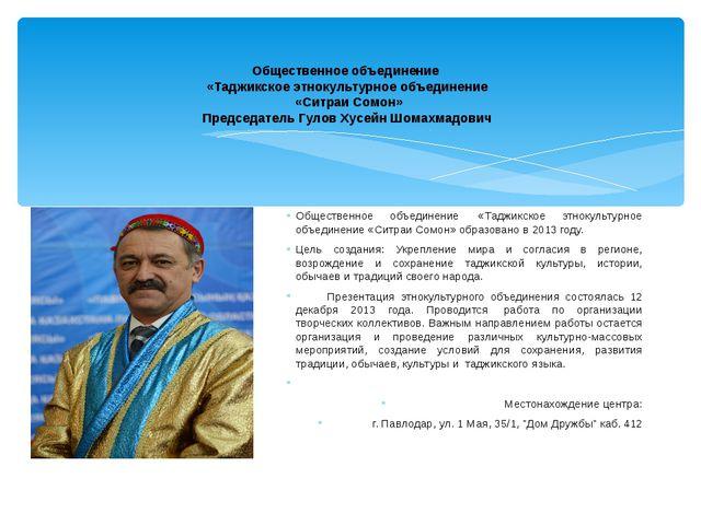 Общественное объединение «Таджикское этнокультурное объединение «Ситраи Сомо...