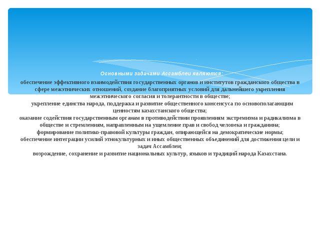 Основными задачами Ассамблеи являются: обеспечение эффективного взаимодейств...