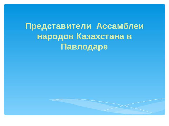 Представители Ассамблеи народов Казахстана в Павлодаре