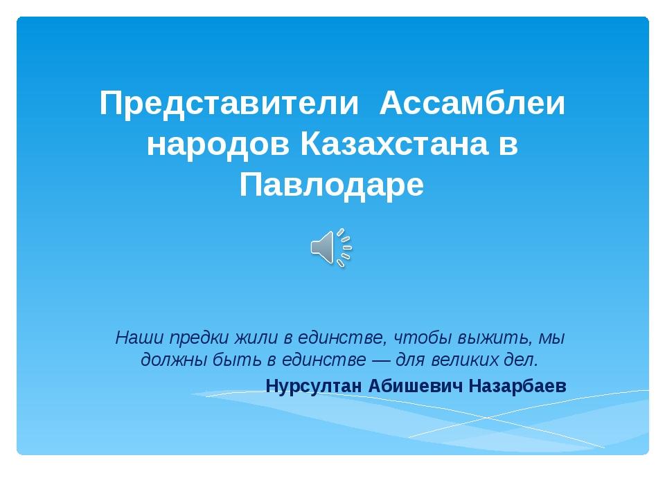 Представители Ассамблеи народов Казахстана в Павлодаре Наши предки жили в еди...