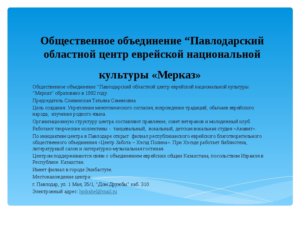 """Общественное объединение """"Павлодарский областной центр еврейской национальной..."""
