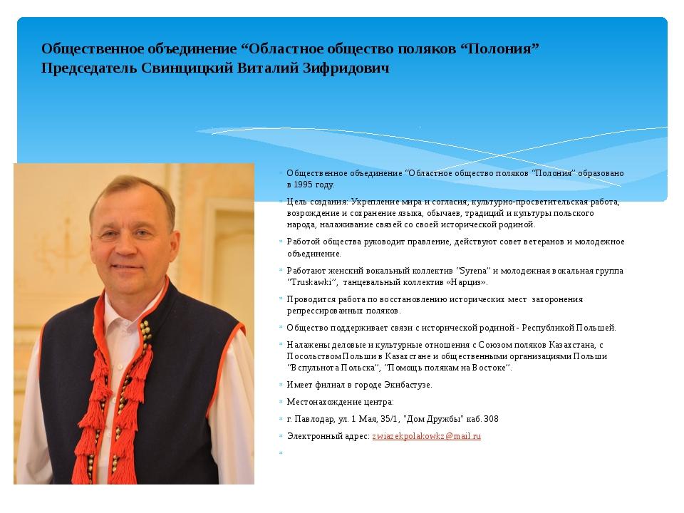 """Общественное объединение """"Областное общество поляков """"Полония"""" Председатель С..."""