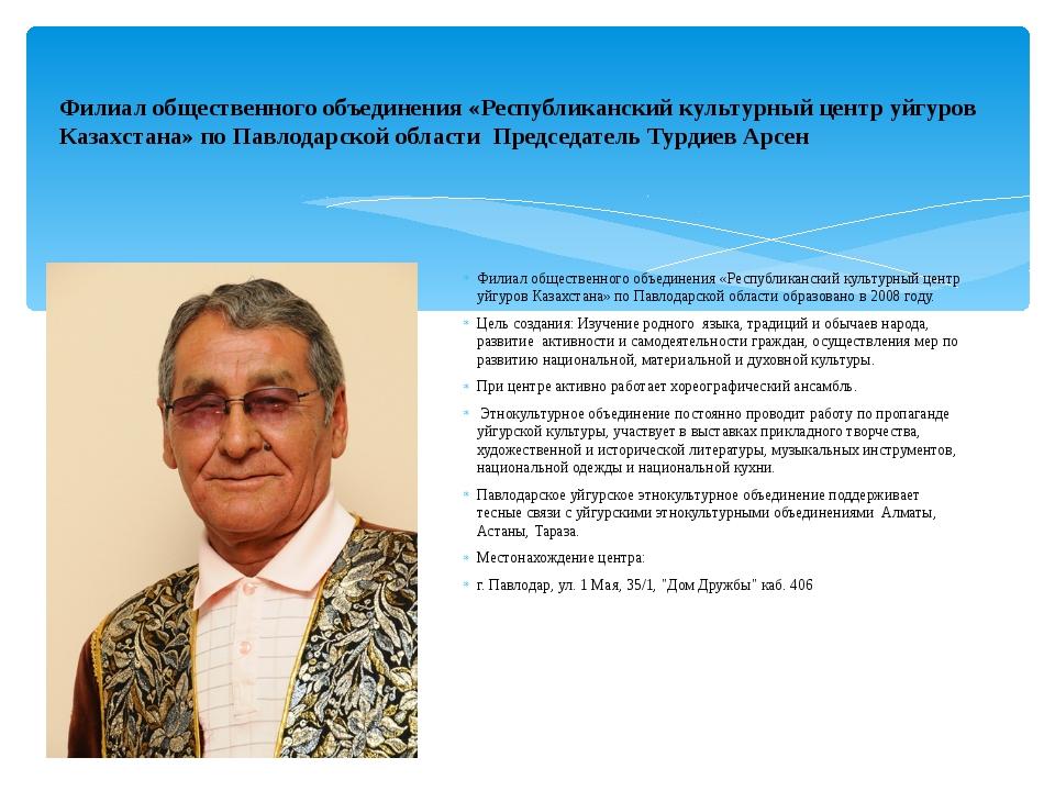 Филиалобщественного объединения «Республиканский культурный центр уйгуров Ка...