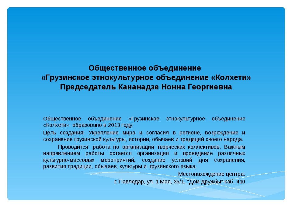 Общественное объединение «Грузинское этнокультурное объединение «Колхети» Пр...