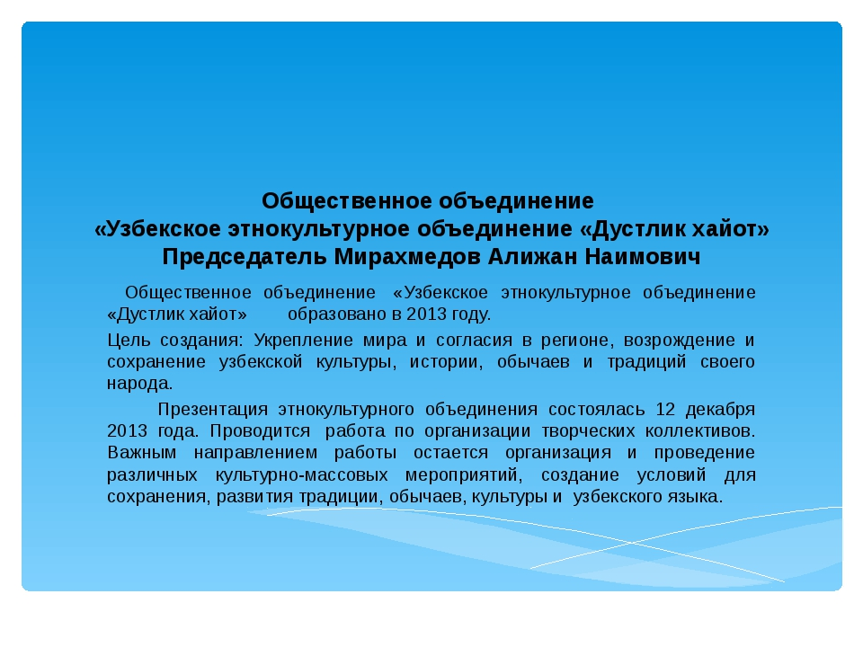 Общественное объединение «Узбекское этнокультурное объединение «Дустлик хайо...