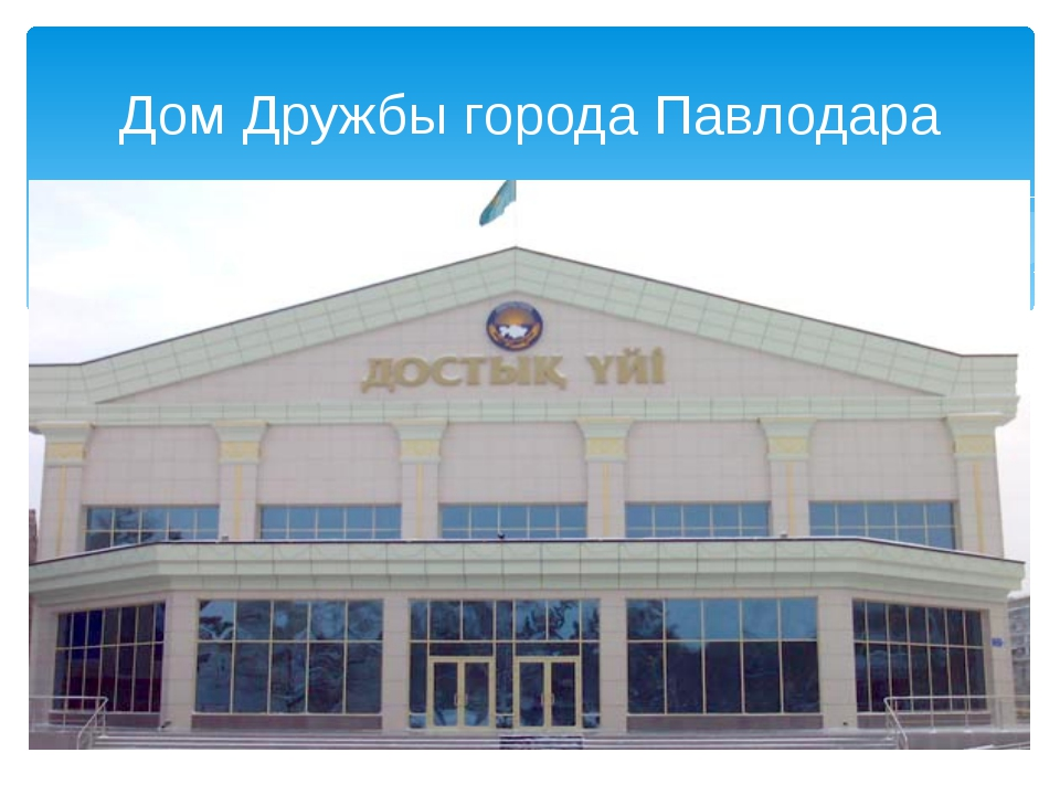 Дом Дружбы города Павлодара