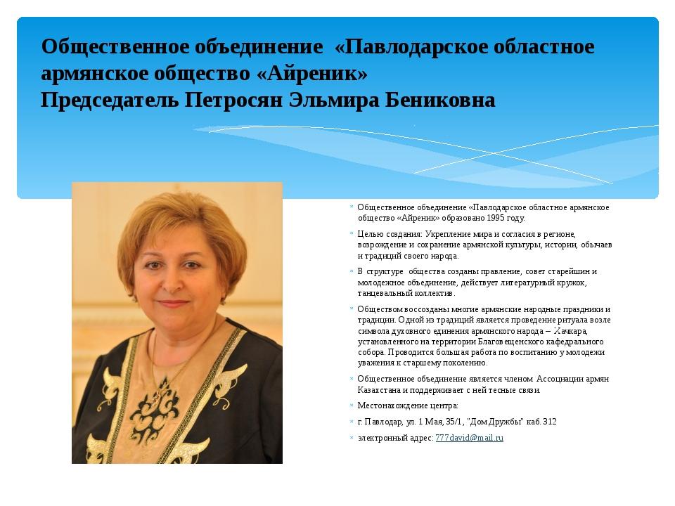 Общественное объединение «Павлодарское областное армянское общество «Айреник...