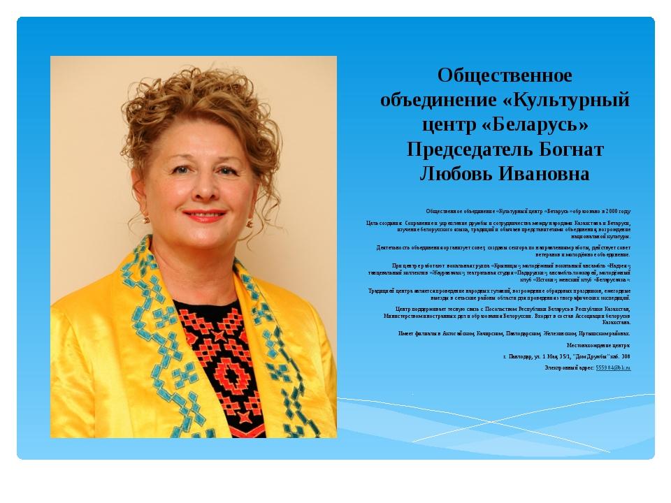 Общественное объединение «Культурный центр «Беларусь» Председатель Богнат Люб...