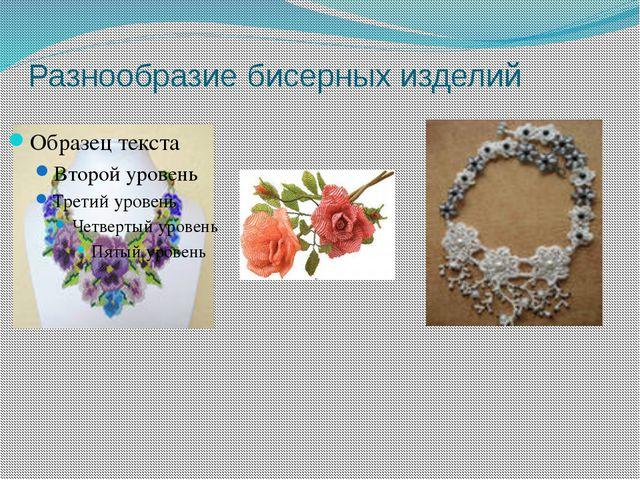 Разнообразие бисерных изделий