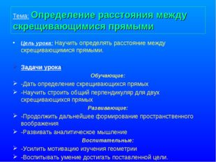 Тема: Определение расстояния между скрещивающимися прямыми Цель урока: Научит