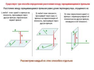 Существует три способа определения расстояния между скрещивающимися прямыми Р