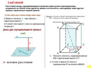 Расстояние между скрещивающимися прямыми равно длине перпендикуляра, опущенн