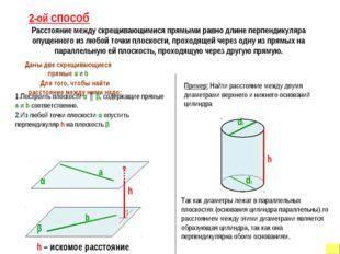 2-ой способ Расстояние между скрещивающимися прямыми равно длине перпендикуля