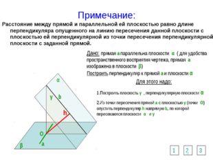 Примечание: Дано: прямая а параллельна плоскости α ( для удобства пространств