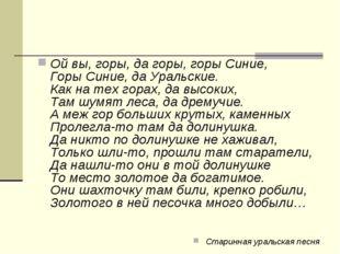 Ой вы, горы, да горы, горы Синие, Горы Синие, да Уральские. Как на тех горах,