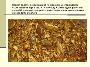 Первая золотоносная жила на Кочкарском месторождении была найдена еще в 1862