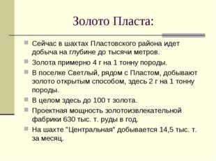 Золото Пласта: Сейчас в шахтах Пластовского района идет добыча на глубине до