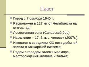 Пласт Город с 7 октября 1940 г. Расположен в 127 км от Челябинска на юго-запа