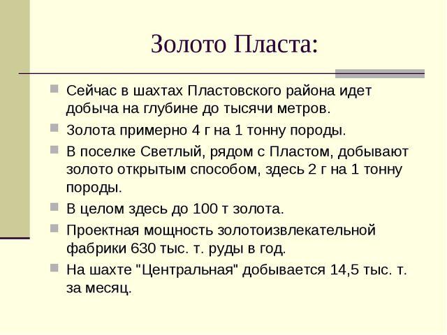 Золото Пласта: Сейчас в шахтах Пластовского района идет добыча на глубине до...