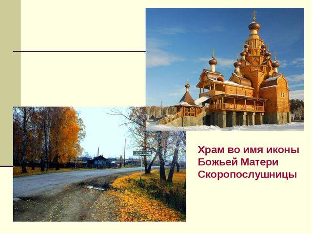 Храм во имя иконы Божьей Матери Скоропослушницы