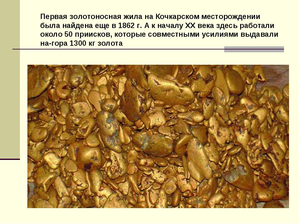 Первая золотоносная жила на Кочкарском месторождении была найдена еще в 1862...