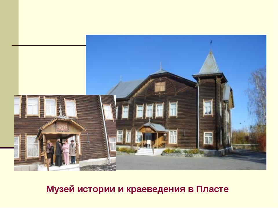 Музей истории и краеведения в Пласте
