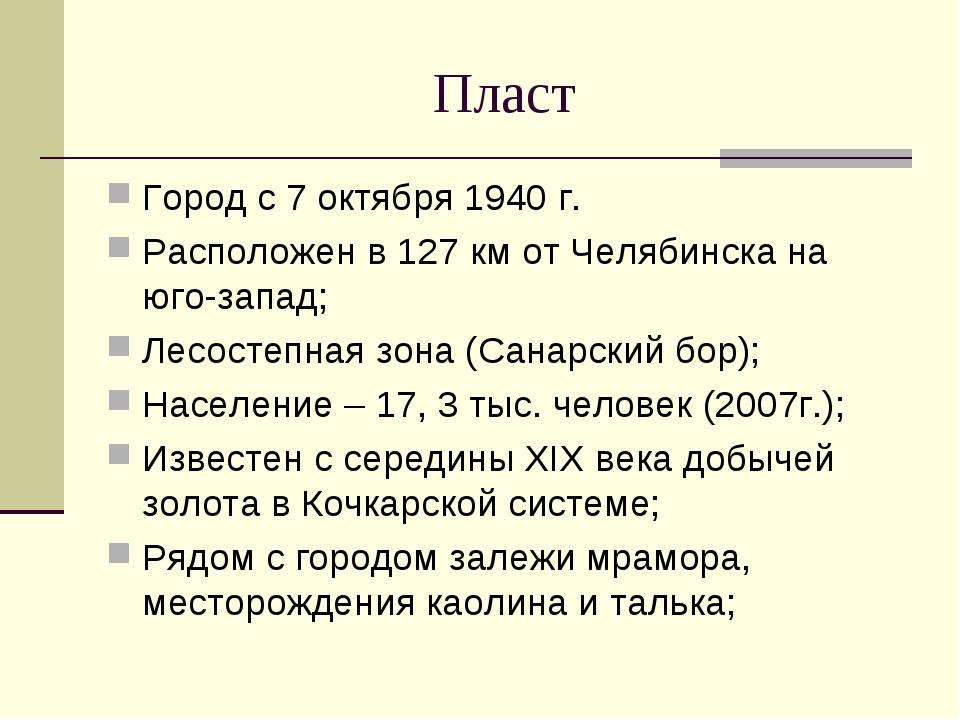Пласт Город с 7 октября 1940 г. Расположен в 127 км от Челябинска на юго-запа...