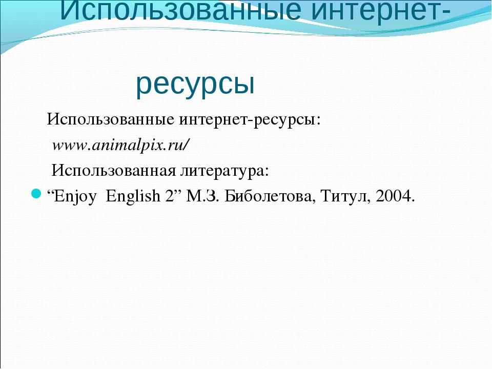 Использованные интернет- ресурсы Использованные интернет-ресурсы: www.animal...