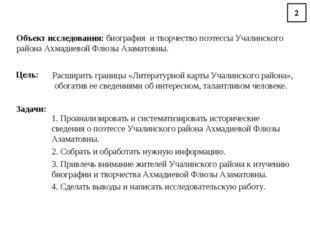 Цель: Расширить границы «Литературной карты Учалинского района», обогатив ее