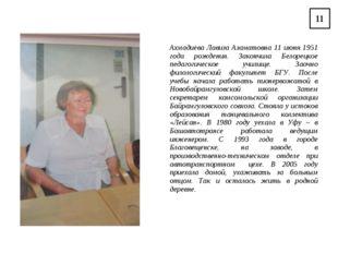 Ахмадиева Лавиза Азаматовна 11 июня 1951 года рождения. Закончила Белорецкое